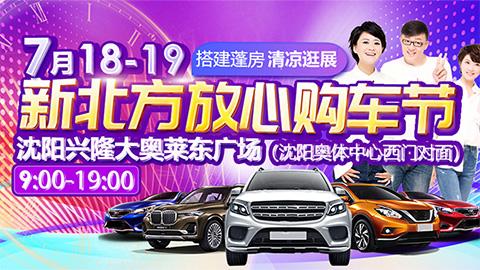 2020沈阳新北方放心购车节