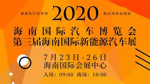 2020海南国际汽车博览会第三届海南国际新能源汽车展
