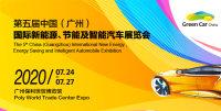 2020廣州新能源智能車展指南