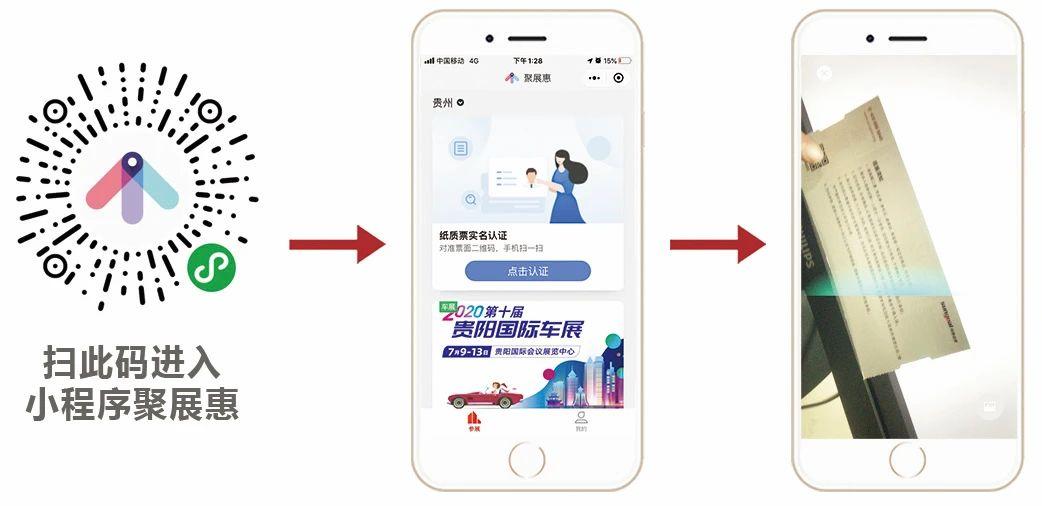 贵阳国际车展门票实名认证