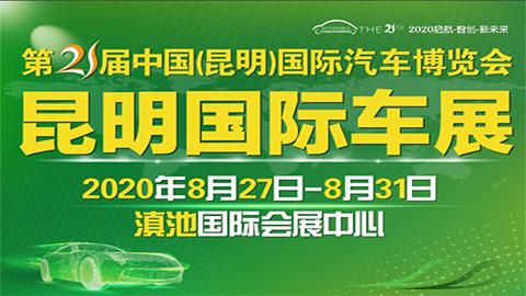 2020第二十一届中国(昆明)国际汽车博览会