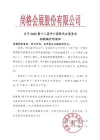 关于2020第十八届华中国际汽车展览会档期确定的通知