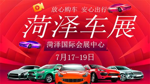 2020第十五届菏泽惠民车展