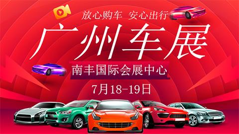 2020广州首届惠民团车节暨放心购车季
