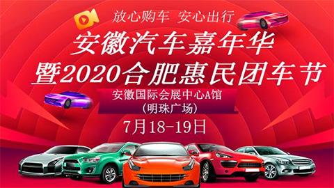 2020安徽汽车嘉年华暨合肥惠民团车节