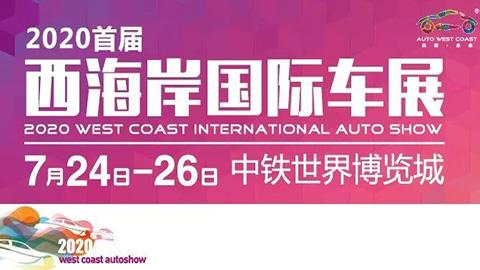 2020首届西海岸国际车展