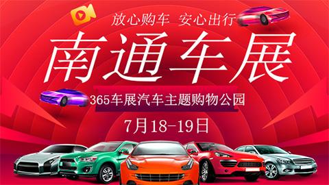 2020南通第二十一届惠民车展