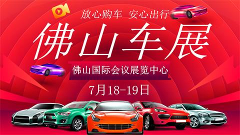 2020第二十七届佛山惠民车展