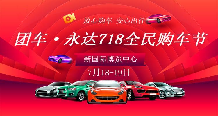 上海永达购车节