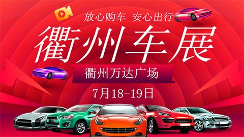 2020衢州第九届惠民团车节