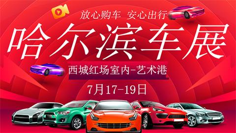 2020第三十二届哈尔滨惠民车展