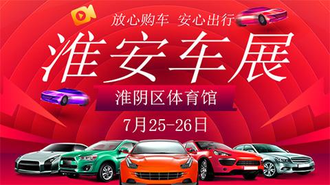 2020淮安第七届惠民车展