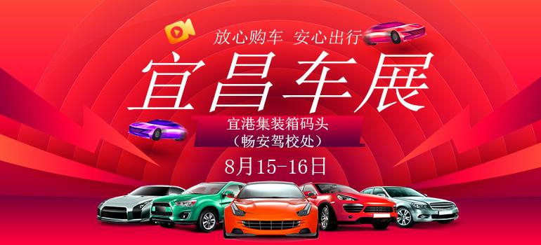 2020第二十一屆宜昌惠民車展