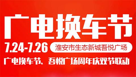 2020淮安广播电视台首届惠民换车节