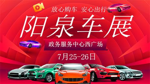 2020阳泉第三届惠民车展