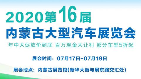 2020第十六届内蒙古大型汽车展览会