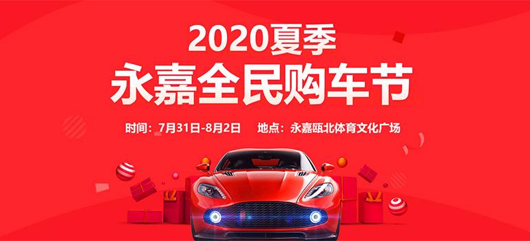 2020夏季永嘉全民购车节