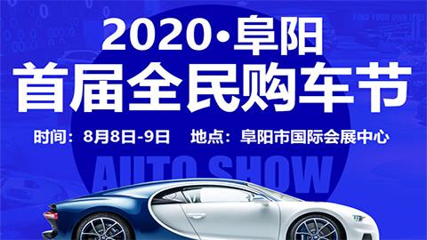 2020阜阳首届全民购车节