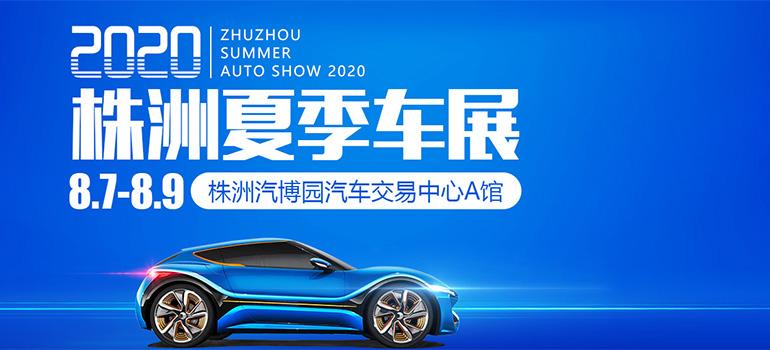 2020年株洲市夏季车展