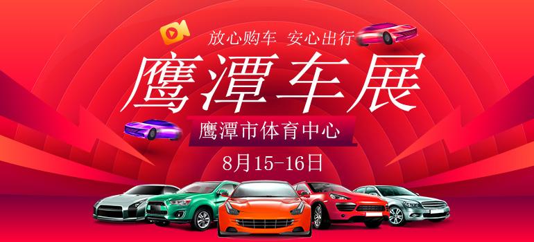 2020鷹潭第三屆惠民車展