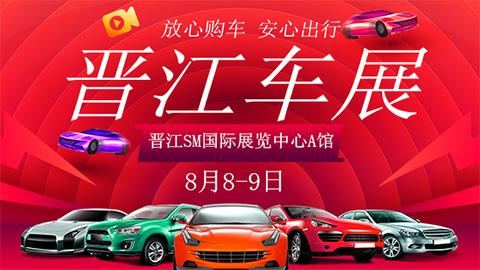 2020晋江第六届惠民车展