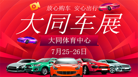 2020大同第十二届惠民车展