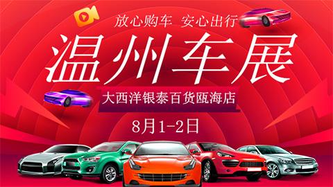 2020第二十五届温州惠民车展