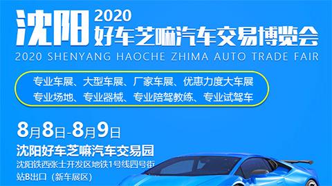 2020沈阳好车芝嘛汽车交易博览会