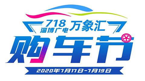 2020淄博广电718万象汇购车节