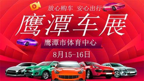 2020鹰潭第三届惠民车展