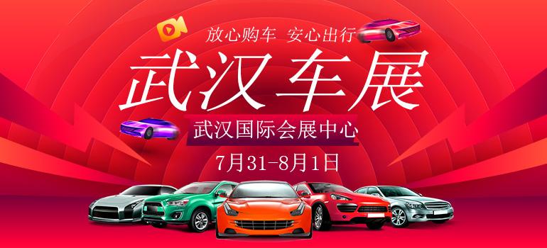 2020第三十二届武汉惠民车展