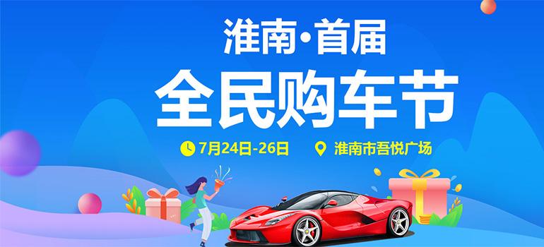 2020淮南首届全民购车节