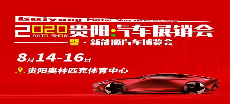 2020貴陽汽車展銷會暨新能源汽車博覽會