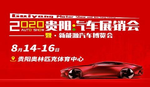 2020贵阳汽车展销会暨新能源汽车博览会