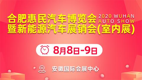 2020合肥惠民汽车博览会暨新能源汽车展销会