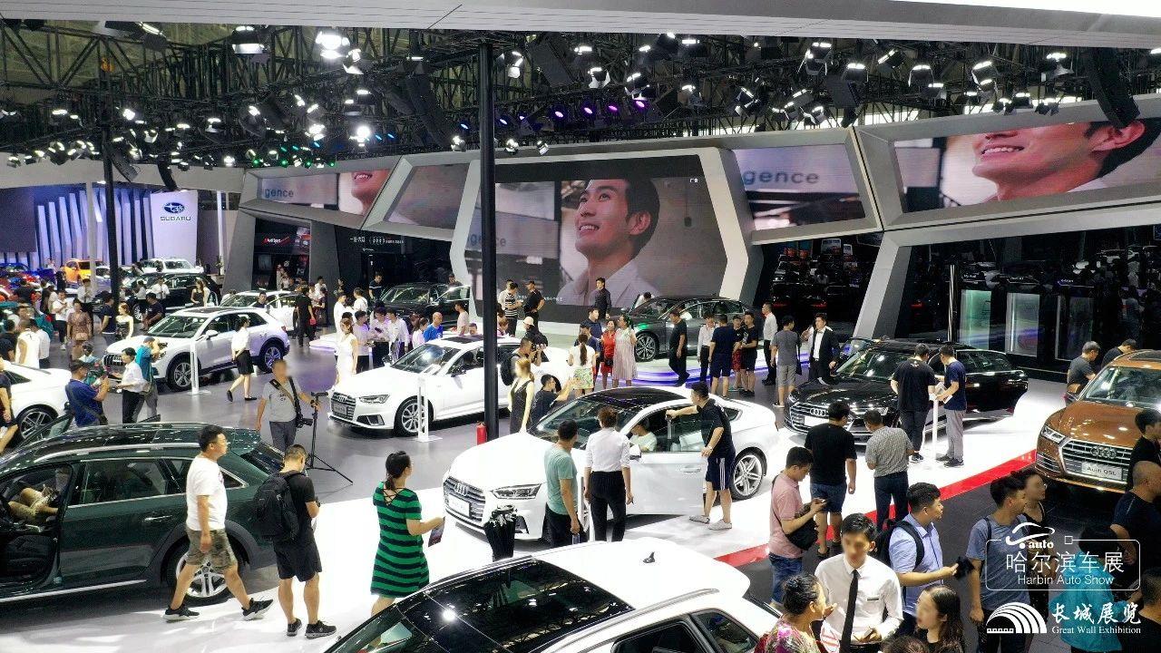 哈爾濱國際車展