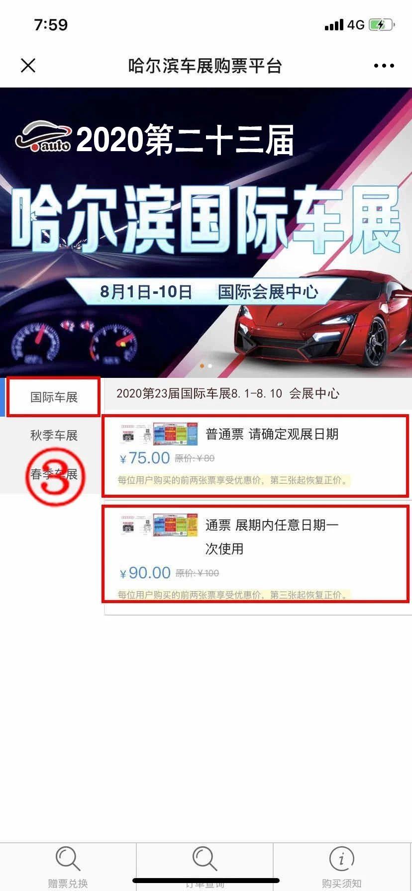 哈尔滨国际车展门票