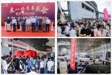 第十一届上海国际房车展完美收官,订单火爆意犹未尽