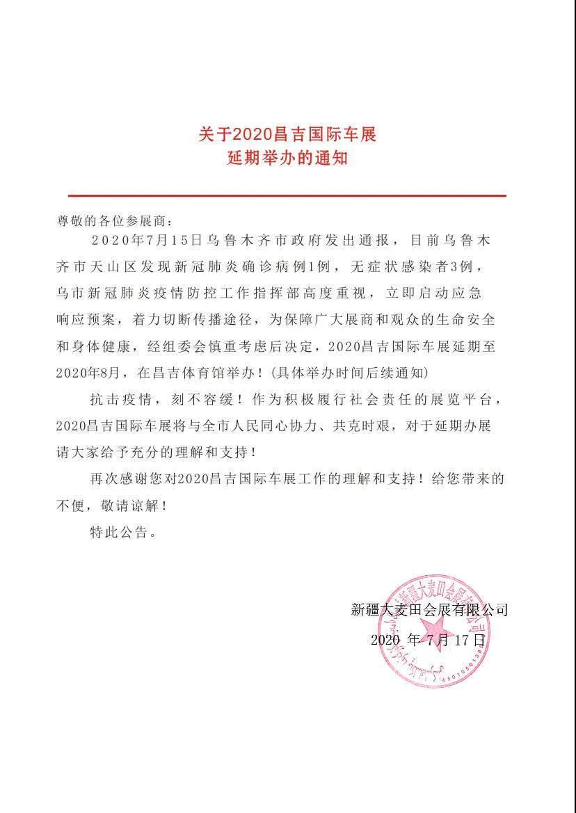 昌吉国际车展延期