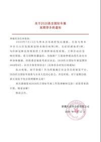 关于2020昌吉国际车展延期举办的通知