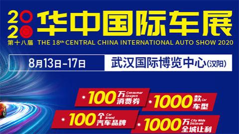 2020第十八届华中国际汽车展览会