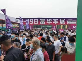 2020濰坊富華國際車展開幕盛況
