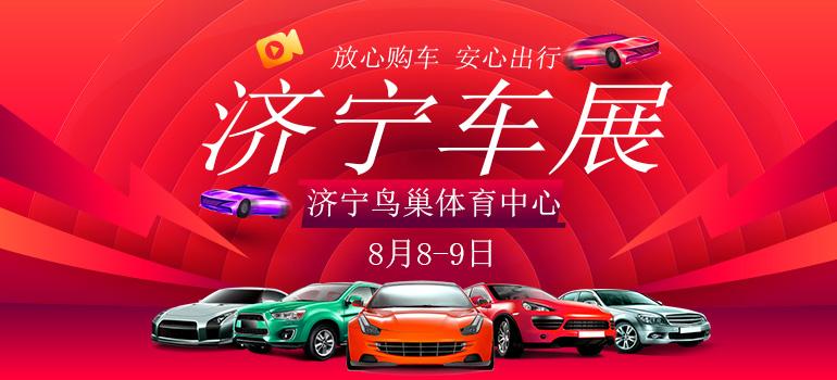 2020济宁第十六届惠民购车节