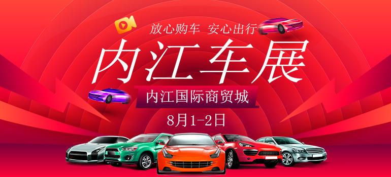 2020第六届内江惠民车展