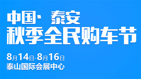2020泰安秋季全民购车节