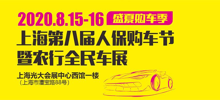 2020第八屆上海人保購車節暨農行全民車展