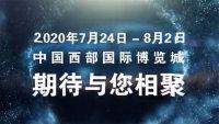 2020年第二十三成都國際汽車展覽會官方宣傳視頻