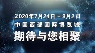 2020年第二十三成都国际汽车展览会官方宣传视频