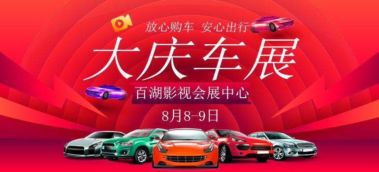 2020大庆第十四届惠民车展