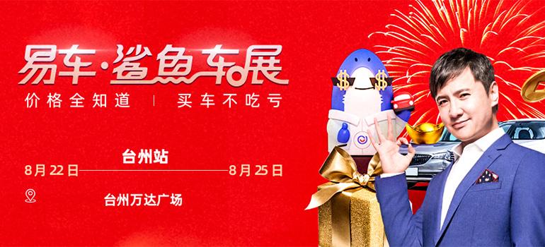 2020易车鲨鱼车展台州站(8月展)
